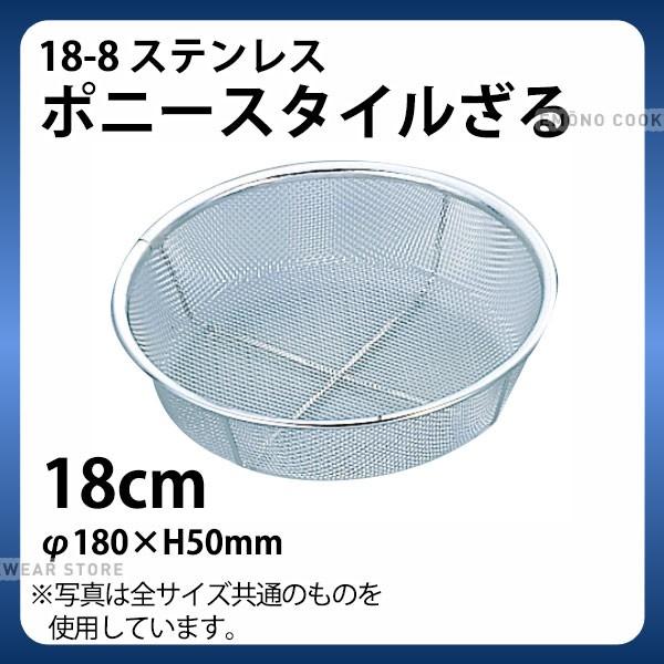 18-8 ポニースタイルざる(14メッシュ) 18cm_ザル ...