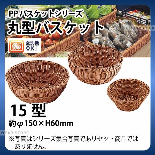 PP丸型バスケット(ブラウン) RO-202-BR(15型)_か...
