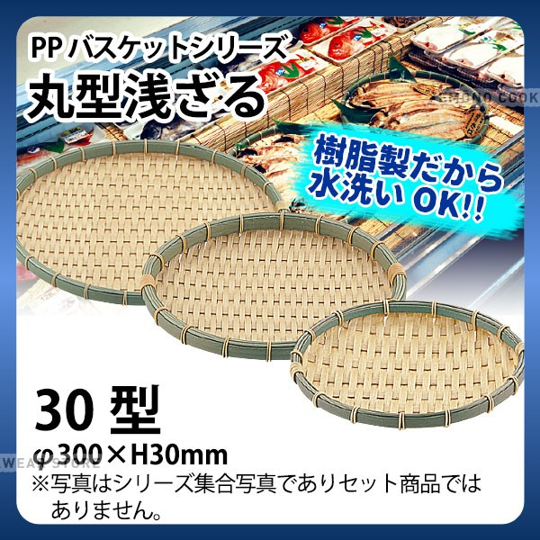 PP丸型浅ざる RT-300-BB(30型)_ザル ざる プラス...