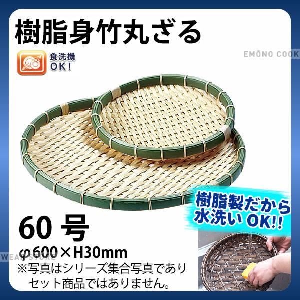 樹脂身竹丸ざる 91-054E(60号)_ザル ざる プラス...