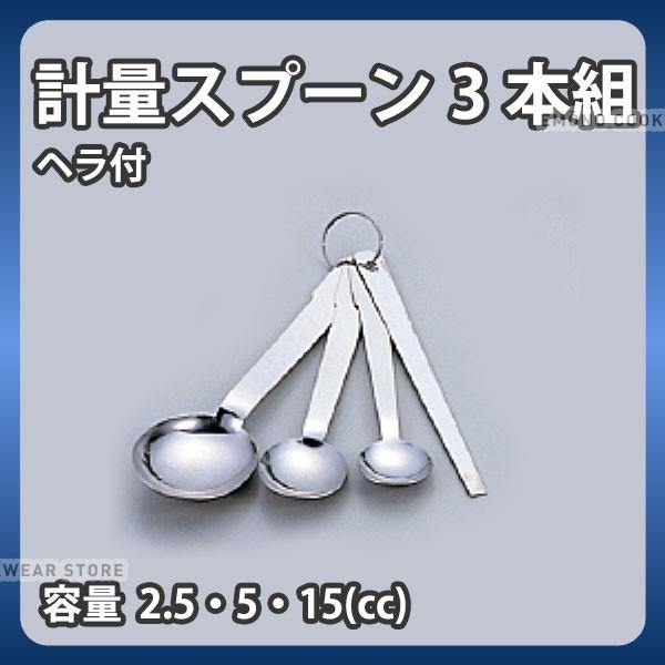 18-0 計量スプーン3本組(ヘラ付) 2.5cc 5cc 15cc_計量スプーン メジャースプーン セット 18-0ステンレス