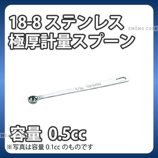 18-8 極厚計量スプ−ン 1/2スプーン_0.5cc 計量ス...