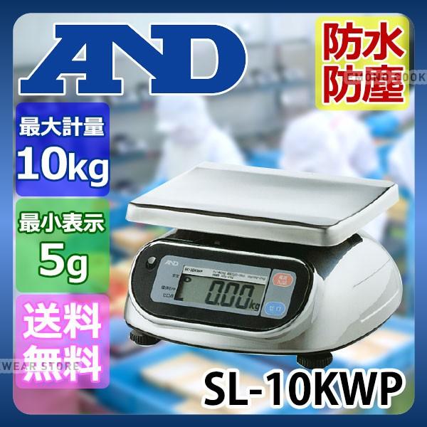 【送料無料】防水・防塵デジタルはかり SL-10KWP