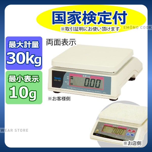 【送料無料】デジタル式 上皿自動はかり UDS-1VD-...