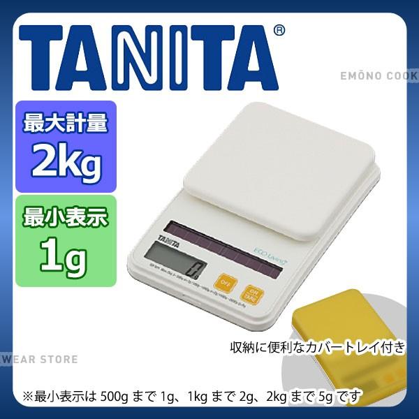 タニタ デジタルソーラー クッキングスケール SD-...
