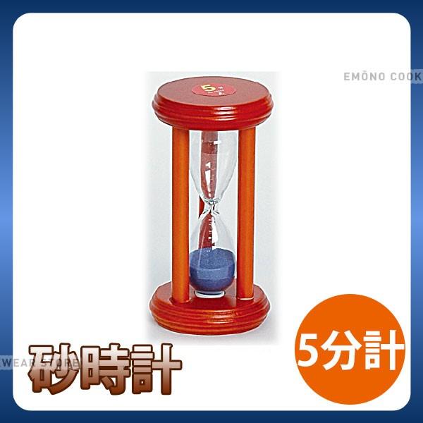 砂時計 70552(5分計)_5分計 ブルー 砂時計 5分 e0...