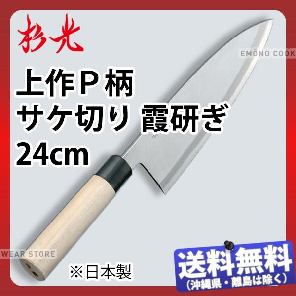 【送料無料】杉光 上作P柄 サケ切り 霞研ぎ_刃渡2...