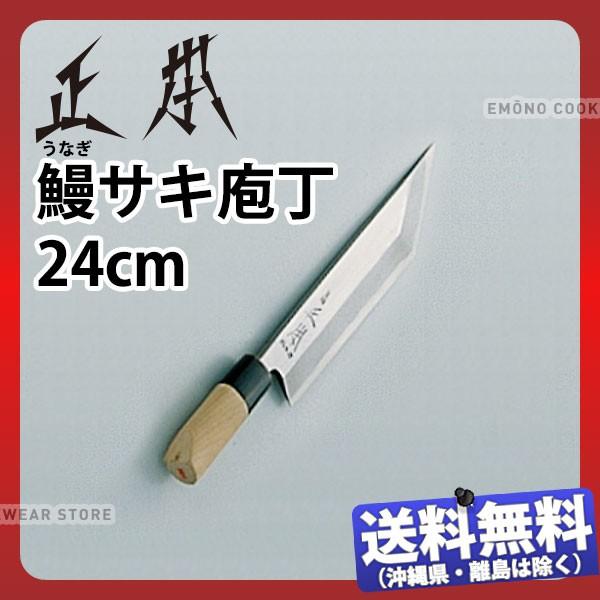 【送料無料】正本 和庖丁(本霞玉白鋼) 鰻サキ庖丁...