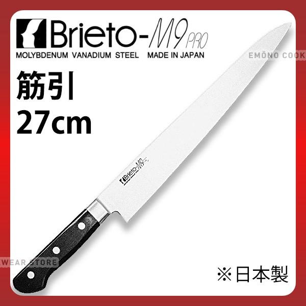 ブライトM9プロ 筋引_包丁 Brieto-M9pro 刃渡27cm...
