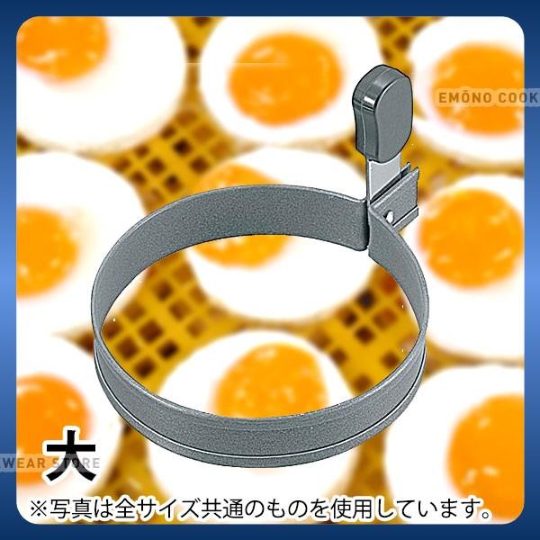 目玉焼き 型 _ アルブリット リング丸型 5300(大)...