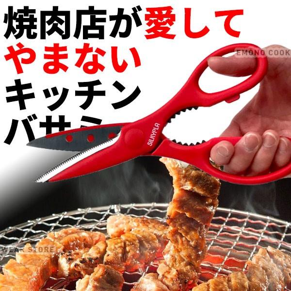 焼肉屋さん愛用キッチンバサミ シルキー料理バサ...
