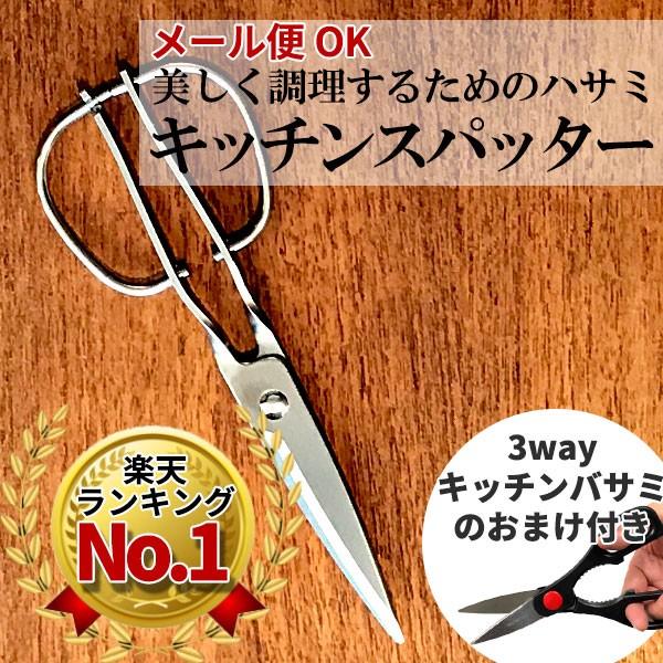 キッチンばさみ キッチン スパッター KS-203 _ 3w...