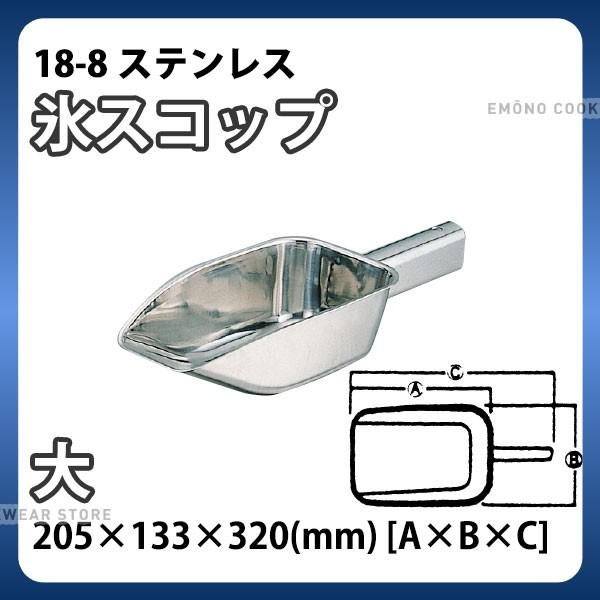 18-8 氷スコップ 大_アイススコップ ステンレス ...