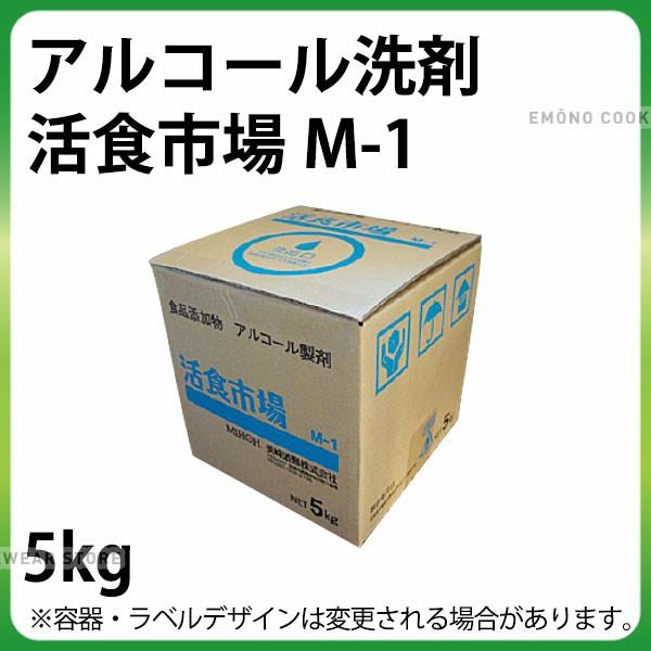 アルコール製剤 活食市場 M-1 5kg_消毒液 業務用 ...