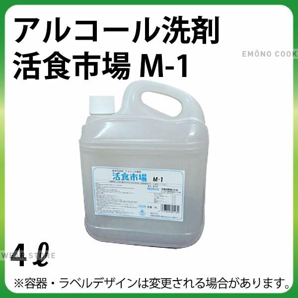 アルコール製剤 活食市場 M-1 4L_消毒液 業務用 e...