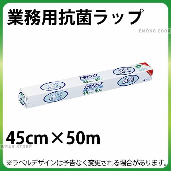 業務用 抗菌ラップ HAB45×50