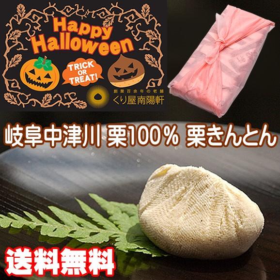 秋の味覚 ハロウィン ギフト プレゼント 送料無料...