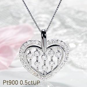 pt900 「0.5ctUP」 ハートモチーフ ダイヤモンド ...