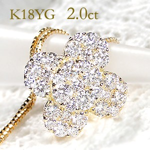 K18YG/WG/PG 「2.0ct」 フラワーモチーフ ダイヤ...