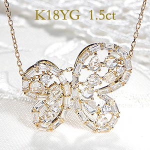 K18YG/WG/PG 「1.5ct」 バタフライ ダイヤモンド ...