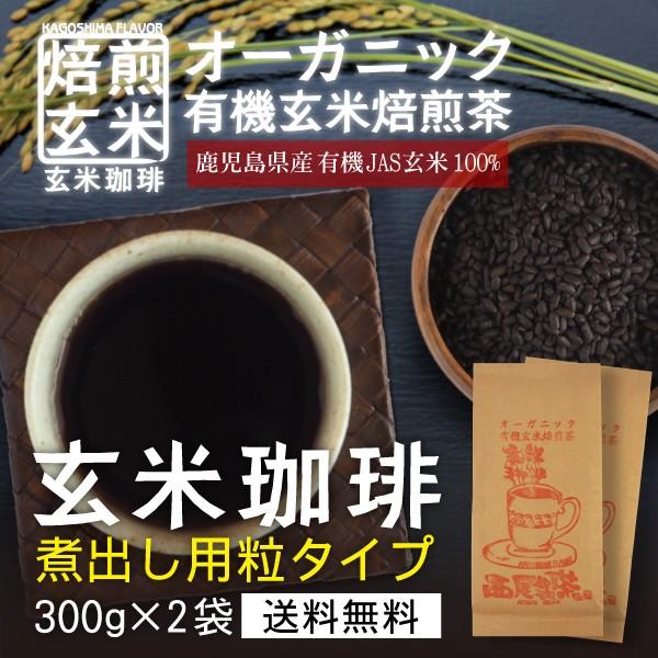 玄米珈琲 煮出し用粒タイプ 300g×2袋 (鹿児島県...