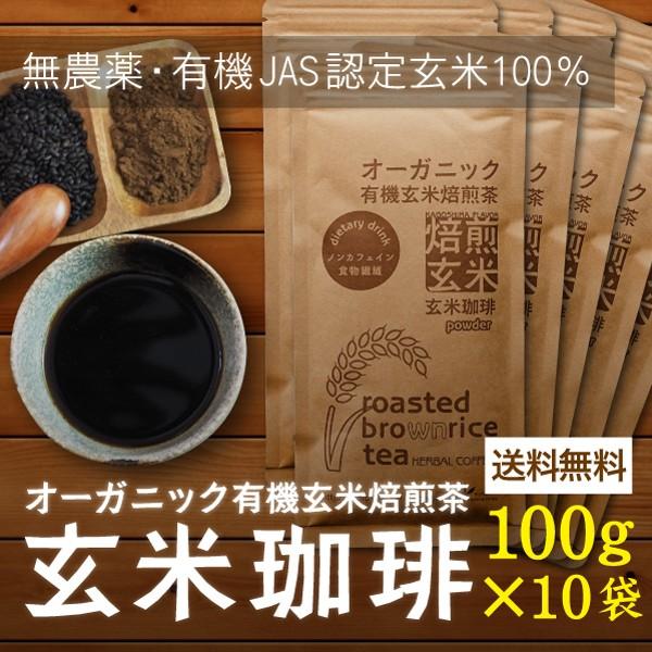 玄米珈琲(玄米コーヒー)100g×10袋セット 鹿児...