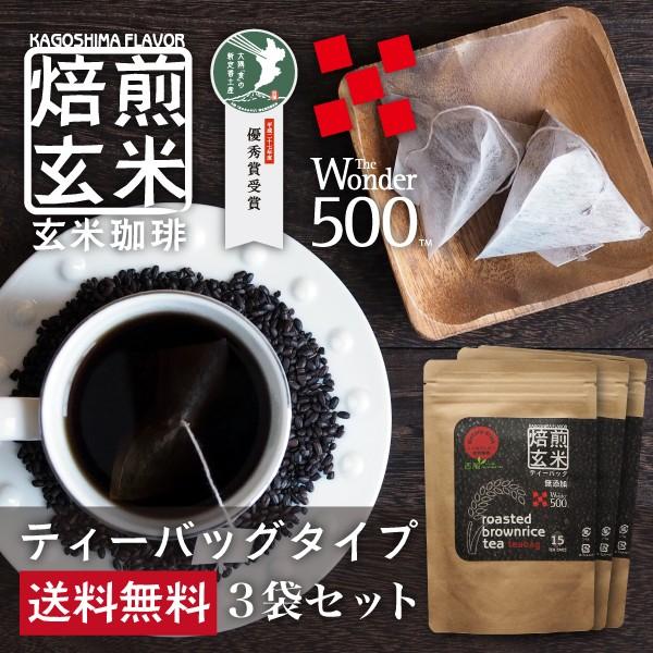 玄米珈琲ティーバッグタイプ 3袋セット(5g×15包...