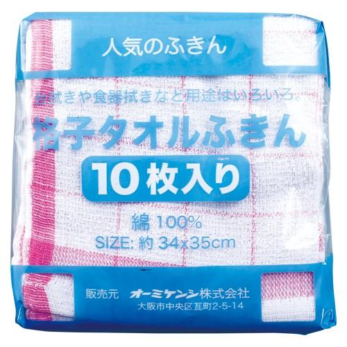 オーミケンシ  格子タオルふきん