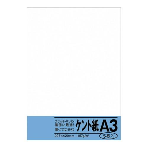 菅公工業  ケント紙