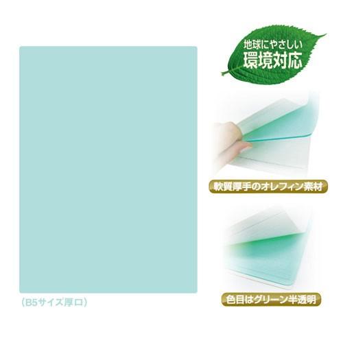 共栄プラスチック  硬筆用ソフト透明下敷