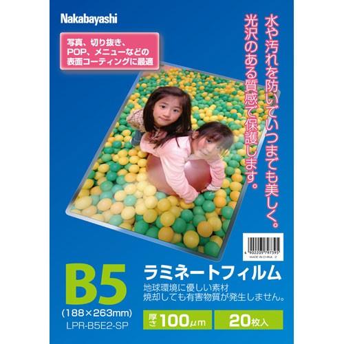 ナカバヤシ  ラミネートフィルム B5 20枚