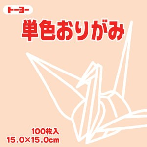 トーヨー  単色おりがみ(15.0)ペールオレン...