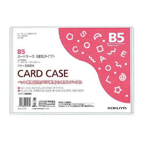 コクヨ  カードケース(ペット樹脂製)