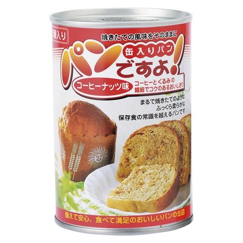 トータルセキュリティSP  パンですよ!コーヒー...