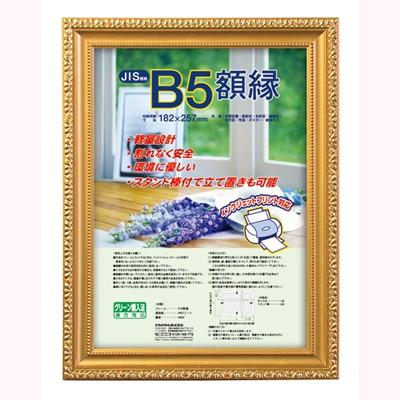 ナカバヤシ  木製軽量額(キンケシ)パック B5...