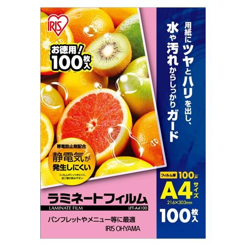アイリスオーヤマ  ラミネートフィルム100ミク...