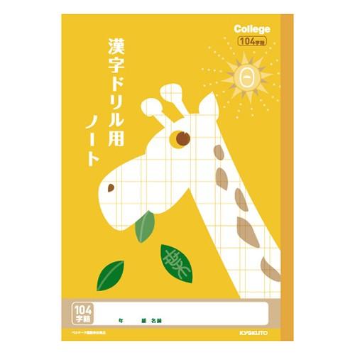 キョクトウ・アソシエイツ  かんじドリル用ノート...