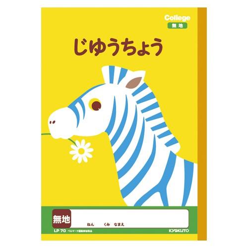 日本ノート  カレッジアニマル学習帳 がくしゅう...