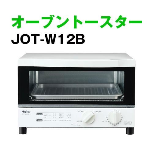 ハイアール  切替式オーブントースター ホワイト...