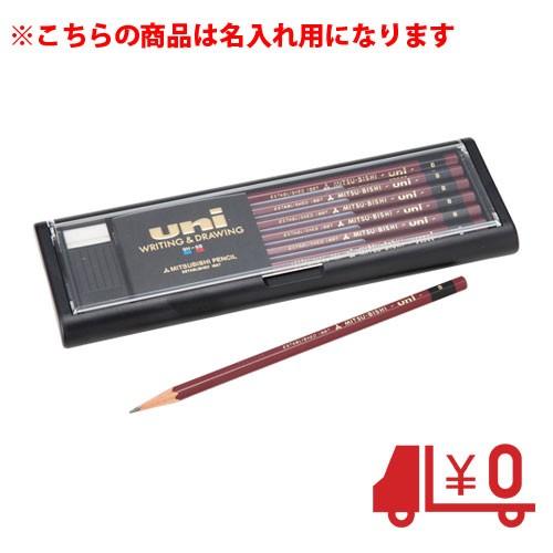 三菱鉛筆  名入れ料・送料込の商品です / ユニ...