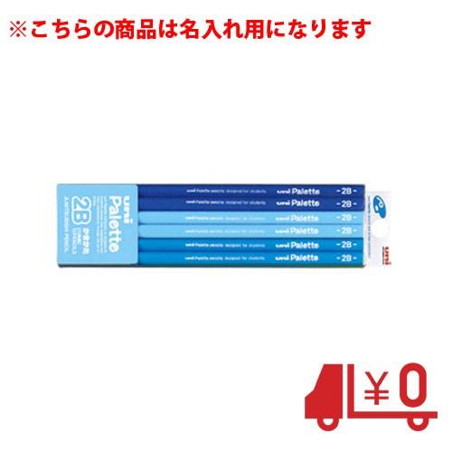 三菱鉛筆  名入れ鉛筆 名入れ料・送料込/かきか...