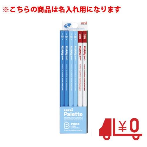 三菱鉛筆  名入れ料・送料込の商品です / かき...
