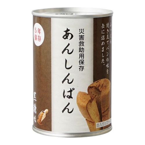 あんしんぱん 黒糖  【42S6】