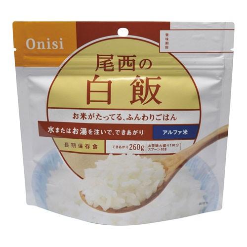 尾西食品  尾西のアルファ米 白飯 【44S7A...