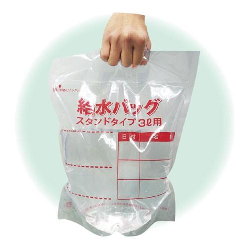 給水バッグ3L用 (スタンドタイプ) 【47...
