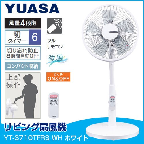 ユアサプライムス  リビング扇風機 YT−371...