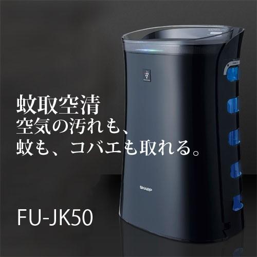 【後払い不可】シャープ  蚊取り機能付空気清浄機...