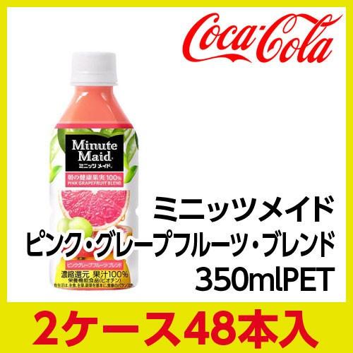 コカ・コーラ  ミニッツメイドピンク・グレープフ...