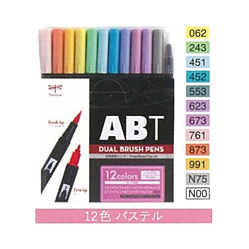 トンボ鉛筆  デュアルブラッシュペン 12色パステ...