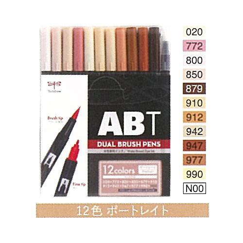 トンボ鉛筆  デュアルブラッシュペン セット ハ...